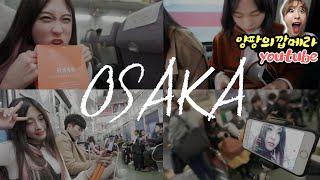 아프리카tv 미방영분! 일본 오사카 여행기 브이로그Vlog (양팡의 깝메라 #1)