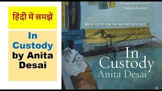 Summary of In Custody by Anita Desai  हिंदी में समझें