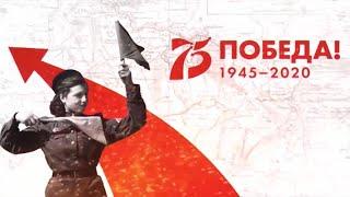 Спектакль «Память сердца». К 75-летию Победы.
