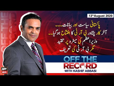 Off The Record with Kashif Abbasi - Thursday 13th August 2020
