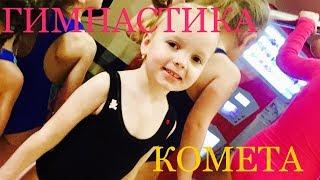 СПОРТИВНАЯ гимнастика Открытый урок СДЮШОР КОМЕТА