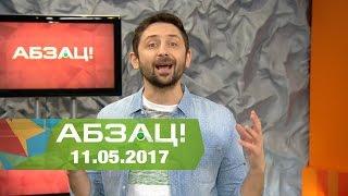 Абзац! Выпуск   11 05 2017