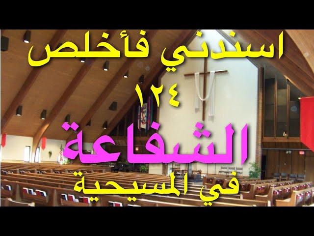 اسندني فأخلص ١٢٤ - الشفاعة في المسيحية