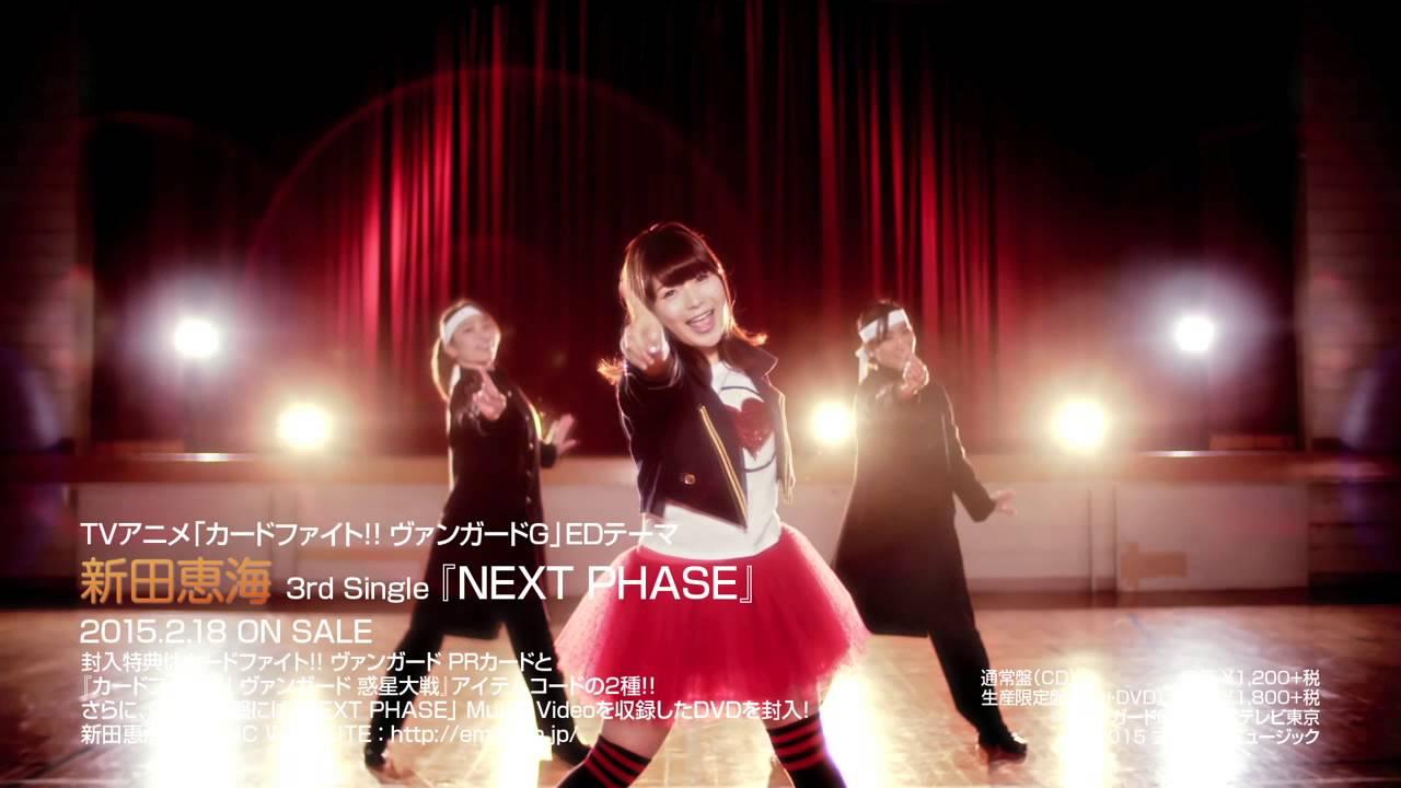 新田恵海 3rdシングル「NEXT PHASE」