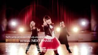 ファースト・シングル「笑顔と笑顔で始まるよ!」で、鮮烈なアーティスト・デビューを飾った声優、新田恵海のサード・シングルがセカンド・...