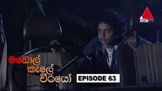 මඩොල් කැලේ වීරයෝ | Madol Kele Weerayo | Episode - 63 | Sirasa TV Thumbnail