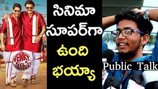 Venky Mama Movie Genuine Public Talk | Venkatesh, Chaitanya, Payal, Rashi Khanna
