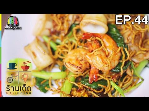 ย้อนหลัง ร้านเด็ดประเทศไทย | EP.44 | 9 ก.พ.60