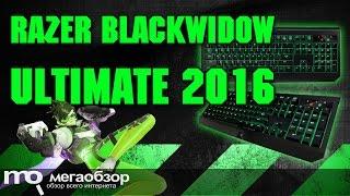 RAZER BLACKWIDOW ULTIMATE 2016 обзор клавиатуры
