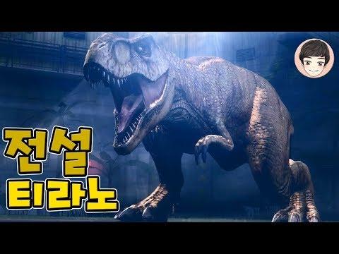 결국 VIP 가입! 티라노 렉스가 전설 공룡?! [쥬라기월드 2화]
