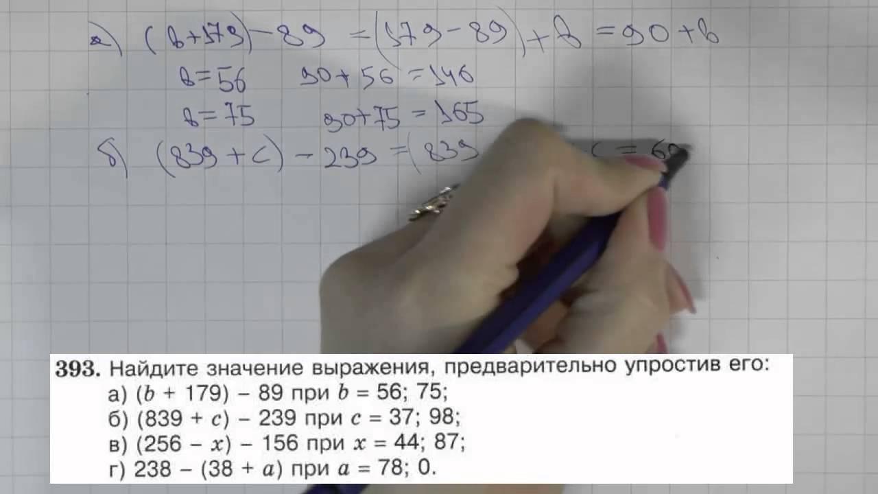 Как сделать домашнее задание по математике 5 класс н.я виленкин
