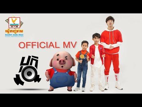 បុកបាស -  STEP ft. ពេជ្រ ថៃ - ឡុង លីគ័ង្គ [OFFICIAL MV]