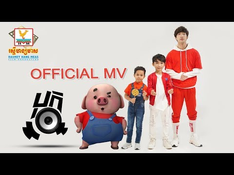 បុកបាស -  STEP ft. ពេជ្រ ថៃ - ឡុង លីគ័ង្គ [OFFICIAL MV] thumbnail