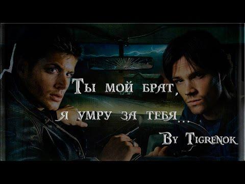 Ты мой брат, я умру за тебя || Dean & Sam || Supernatural