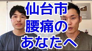 仙台市太白区で腰痛でお悩みの方は整体院チャロ へ