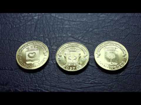 Новые монеты 10 рублей Калач-на-Дону, Ковров и Ломоносов. 10 рублей Города воинской славы 2015 года.