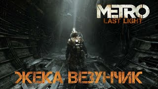 Metro Last Light // В ГОСТЯХ У ЖЕКИ ВЕЗУНЧИКА PS4