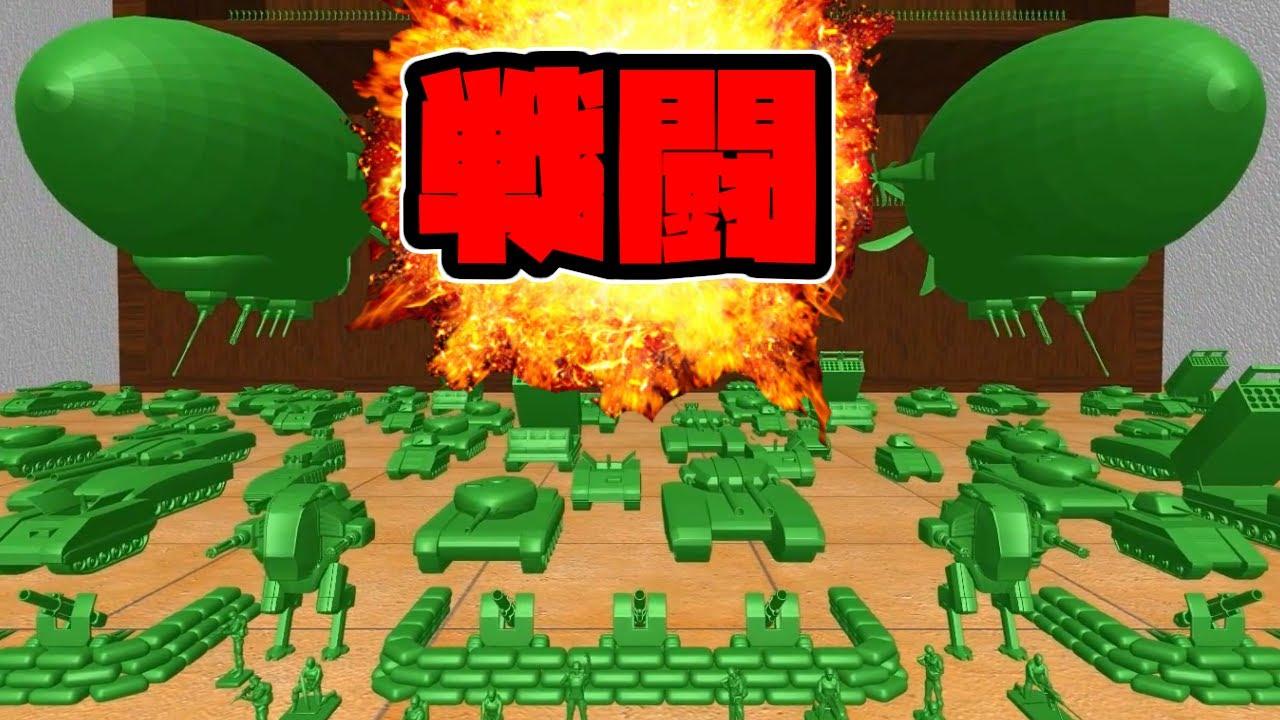 おもちゃ VS 虫の戦闘ゲームがハチャメチャすぎた…。実況プレイ - Home Wars