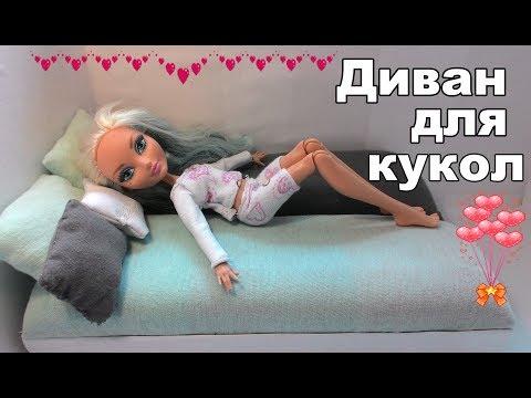 Как сделать кровать своими руками для кукол