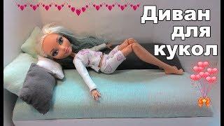 как сделать диван для куклы эвер афтер хай