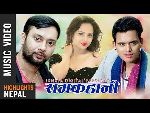 Ramkahani | New Nepali Pop Adhunik Song 2018 | Raj Neupane | Namrata Sapkota, Kamal, B Gorkhali Boyz
