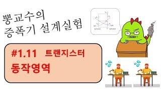 [증폭기실험] #1.11 트랜지스터, 동작영역
