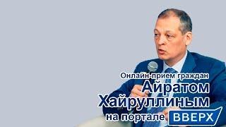 Онлайн прием граждан депутатом Государственной Думы РФ Айратом Хайруллиным