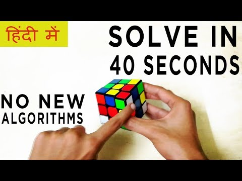 How To Solve A Rubik's Cube FASTER - Solve In 40 Seconds | Hindi
