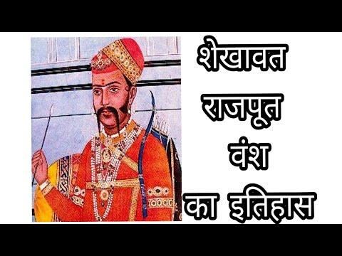 सूर्यवंशी शेखावत राजपूत वंश का इतिहास || Shekhawat Rajput History || Times Of Rajasthan
