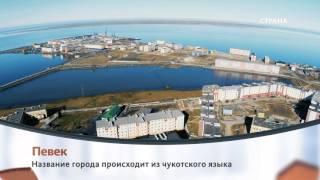 "Город Певек   Регионы   Телеканал ""Страна"""