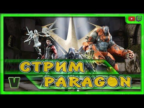 видео: paragon (Громила, Зинкс, Мердок, Моригешь). Скил валит со всех щелей