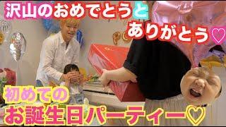 【祝1歳】ポンス初の誕生日会で家族に感動の嵐!!【サプライズ】 thumbnail