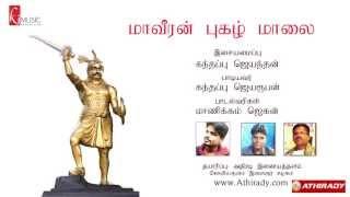 Download pandara vanniyan song (Music -K.Jeyanthan) MP3 song and Music Video