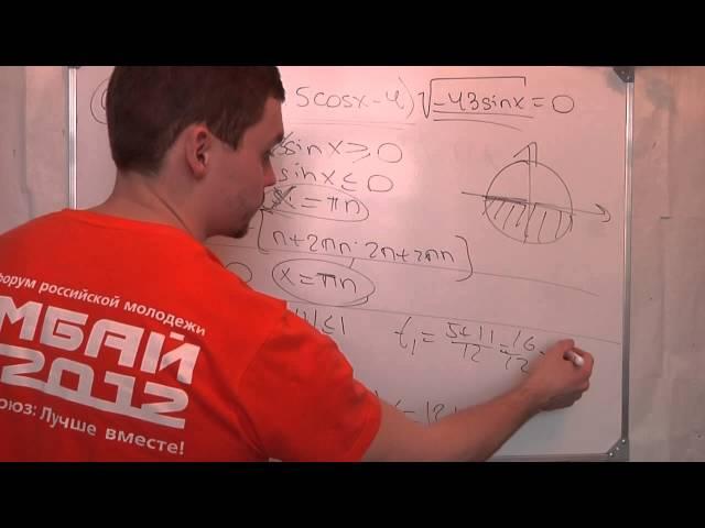 Видео урок ЕГЭ математика С1. Тригонометрия. Онлайн 2