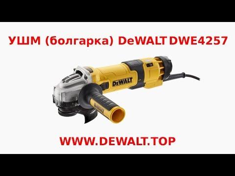 Болгарка (УШМ) DeWALT(Деволт) DWE4257