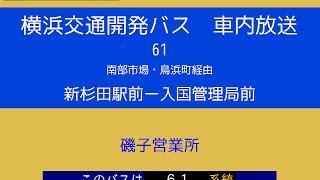 横浜交通開発バス 61系統H 新杉→入管 車内放送