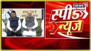 Afternoon Top Headlines | Marathi News | Speed News |14 Sept 2019