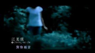 江美琪 Maggie Chiang - 對你而言 What Am I To You (官方完整版MV) thumbnail