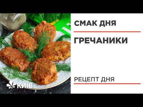 Гречаники з фаршем - рецепт дня від Ольги Сумської