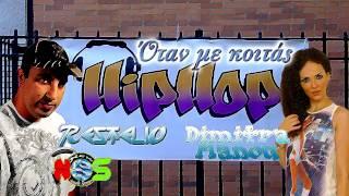 Restelio feat. Dimitra Manou - Otan Me Koitas | New Song 2012