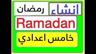 موضوع تعبير عن شهر رمضان المبارك باللغة الانجليزية By Englearning Net Medium