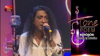 Nadee Ganga Tharanaye @ Tone Poem with Chitral Somapala & Mihindu Ariyaratne Thumbnail