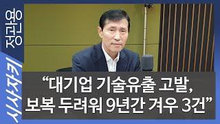 """""""대기업 기술유출 고발…"""