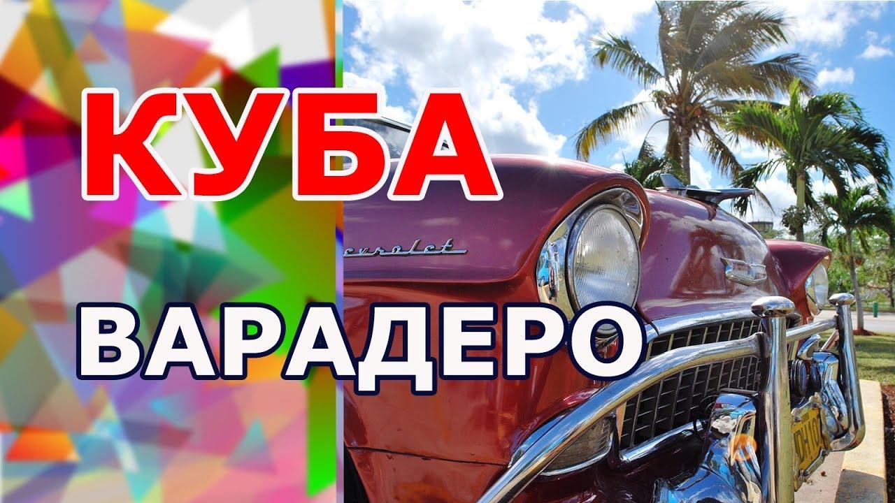 Поездка на Кубу. Варадеро. Это не показали в Орел и решка перезагрузка Куба и в Жизнь других.