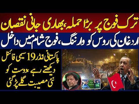 turkey-making-new-development-as-pakistan-enjoying-cricket-u19-world-cup-semi-final