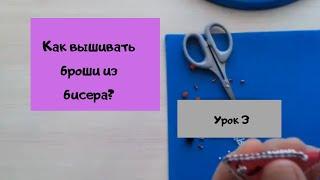 Как вышивать броши из бисера? Урок 3. Обшивание края броши/кулона/браслета