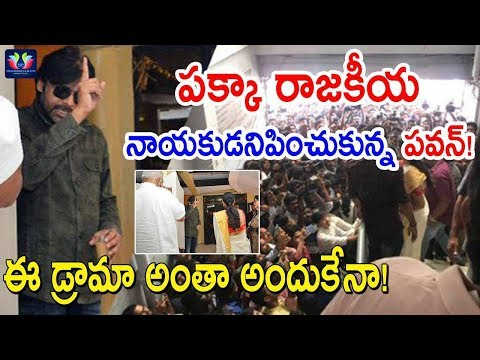 Janasena Chief Pawan Proves As A True Politician || Pawan Press Meet At Film Chamber || TFC News