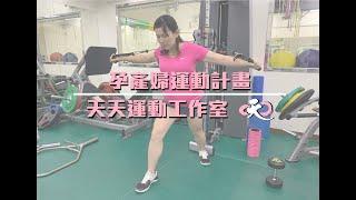 【孕產婦運動計畫🙋♀️】|天天運動工作室Everyday Fitness Studio|高雄健身房