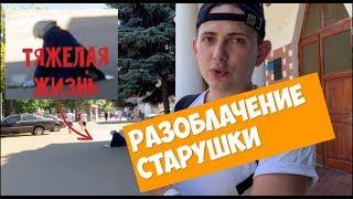 РАЗОБЛАЧЕНИЕ БАБУШКИ ПОПРОШАЙКИ ЧЕРНИГОВ, ИЛИ ЗАЧЕМ РАБОТАТЬ ЛОХИ ВОКРУГ. #YaroslavYak