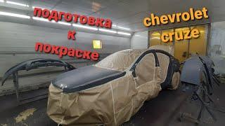 Chevrolet Cruze-подготовка кузова к покраске-шлифовка грунта-оклейка авто